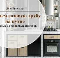 Как в пространстве кухни спрятать газовую трубу
