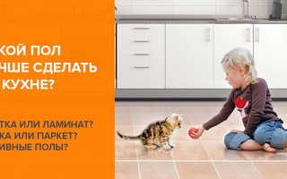 Выбор напольного покрытия для кухни сравнение вариантов