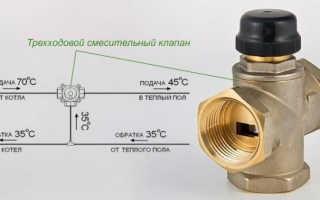 Как выбрать трехходовой клапан для теплого пола