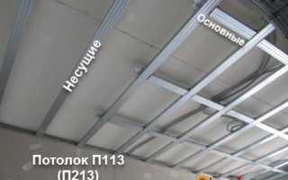 Подвесной потолок из кнауф листов на одноуровневом каркасе