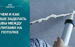 Как заделать швы между плитами на потолке