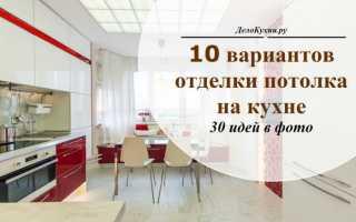 Способы отделки потолка на кухне