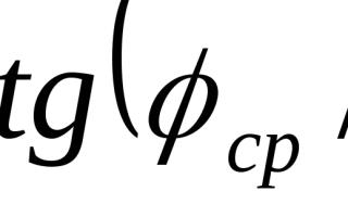 Схема к расчету осадки свайного фундамента