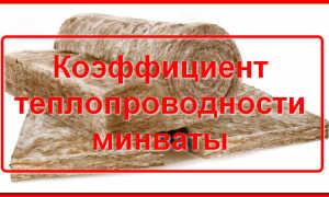 Каким должен быть коэффициент теплопроводности минеральной ваты