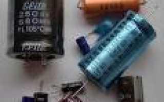 Значение емкости переменного тока